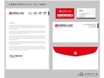 信偉機械工業有限公司-名片、信封信頭設計(競標作品)-凱特創作小鋪