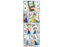 台北市政府市民服務漫畫-River