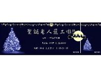聖誕派對邀請卡-邵雅惠