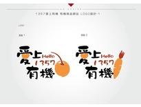 1357愛上有機 有機商品網站 LOGO(競標作品)-A.D原石品牌設計
