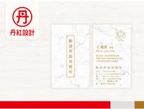 勵謹律師事務所-公司名片|丹紅設計-丹紅設計