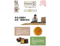 糕餅甜點類-慶應網站設計