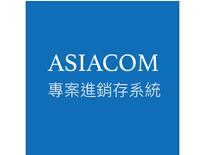 ASIACOM-水止網路科技 ShuizTech
