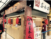 茶水攤-品牌標誌革新規劃-爾威特創意設計