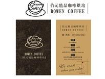 伯元咖啡形象logo&名片設計案-1(競標作品)-創研社廣告有限公司