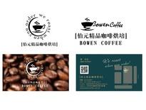 伯元咖啡形象logo&名片設計案-2(競標作品)-創研社廣告有限公司